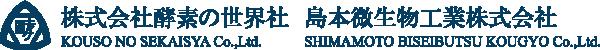 株式会社酵素の世界社 島本微生物工業株式会社