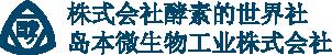 株式会社酵素的世界社 岛本微生物工业株式会社